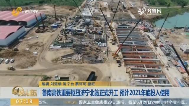 鲁南高铁重要枢纽济宁北站正式开工 预计2021年底投入使用