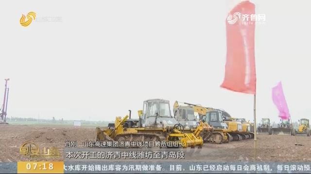 济青中线潍坊至青岛段开始施工