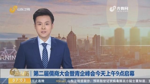 第二届儒商大会暨青企峰会今天上午9点启幕