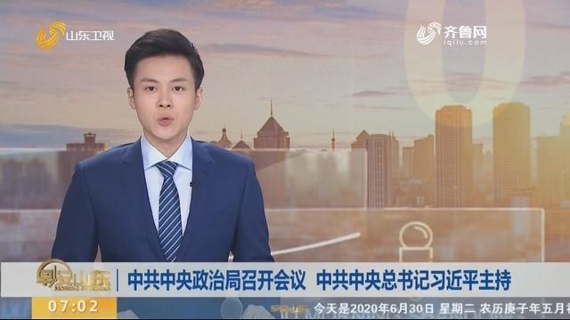 中共中央政治局召开会议 中共中央总书记习近平主持