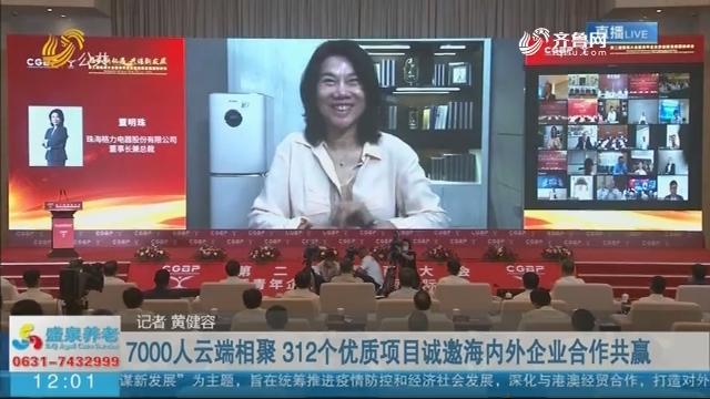 第二届儒商大会暨青企峰会今天启幕