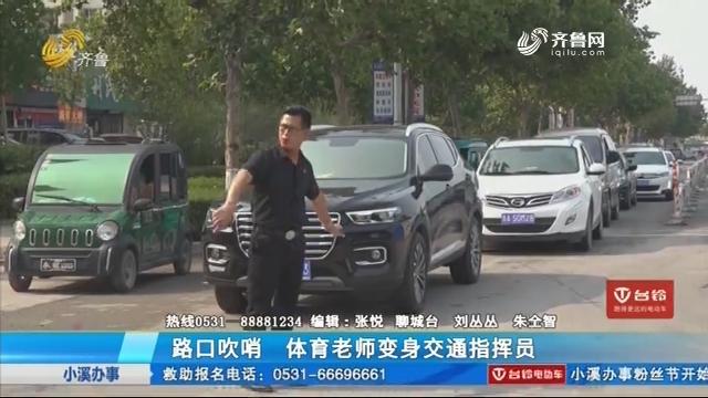 聊城:路口吹哨 体育老师变身交通指挥员