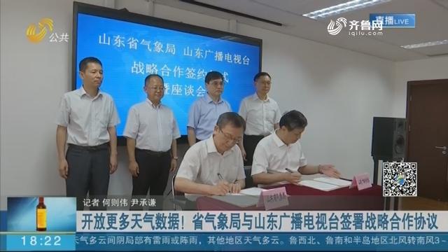 开放更多天气数据!省气象局与山东广播电视台签署战略合作协议