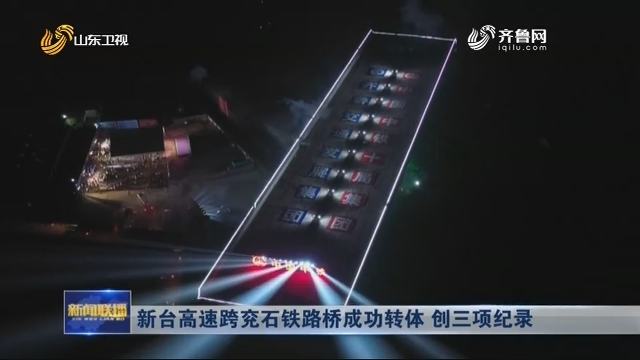 新台高速跨兖石铁路桥成功转体 创三项纪录