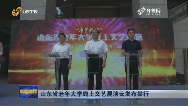 山东省老年大学线上文艺展演云发布会举行
