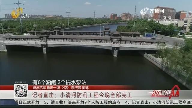 【防汛抗旱 直击一线】记者直击:小清河防汛工程6月30日晚全部完工