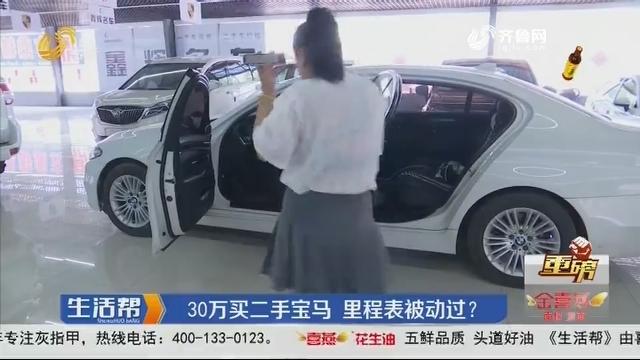 【重磅】潍坊:30万买二手宝马 里程表被动过?