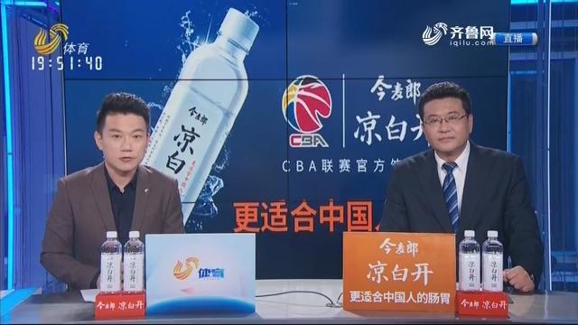 山西汾酒vs山东西王(上)