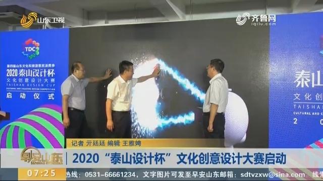 """2020""""泰山设计杯""""文化创意设计大赛启动"""
