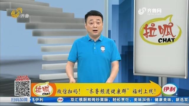 """微信扫码!""""齐鲁频道健康群""""福利上线!"""