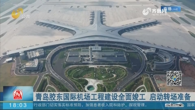青岛胶东国际机场工程建设全面竣工 启动转场准备