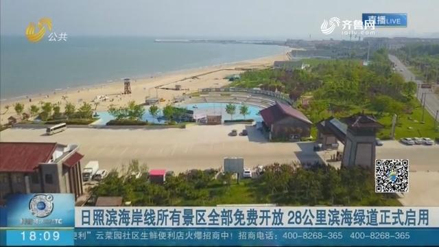 日照滨海岸线所有景区全部免费开放 28公里滨海绿道正式启用