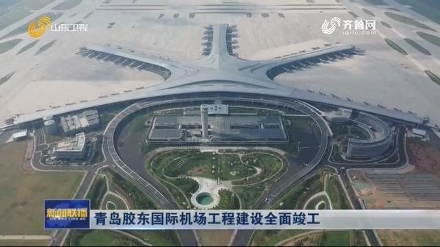 青岛胶东国际机场工程建设全面竣工