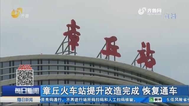 章丘火车站提升改造完成 恢复通车