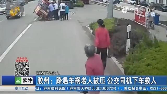 胶州:路遇车祸老人被压 公交司机下车救人