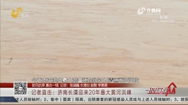 【防汛抗旱 直击一线】记者直击:济南长清迎来20年最大黄河洪峰