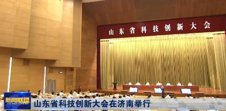 山东省科技创新大会在济南举行