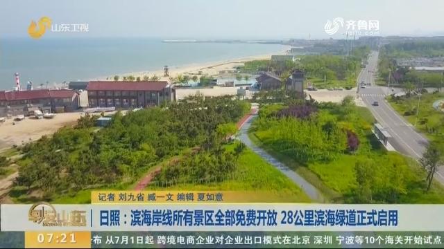 日照:滨海岸线所有景区全部免费开放 28公里滨海绿道正式启用