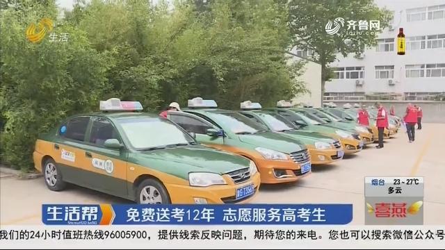 潍坊:免费送考12年 志愿服务高考生