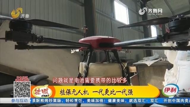 滨州:植保无人机 一代更比一代强