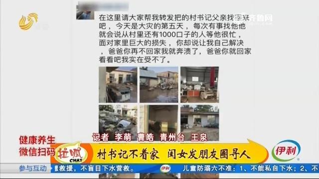 潍坊:村书记不着家 闺女发朋友圈寻人