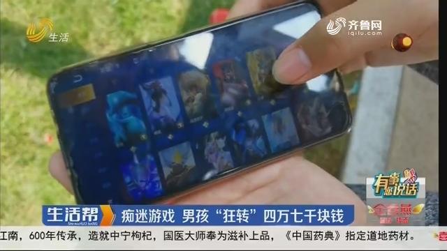 """【有事您说话】烟台:痴迷游戏 男孩""""狂转""""四万七千块钱"""