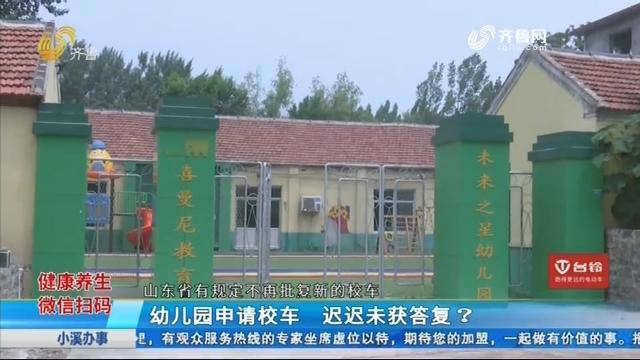 济南:幼儿园申请校车 迟迟未获答复?