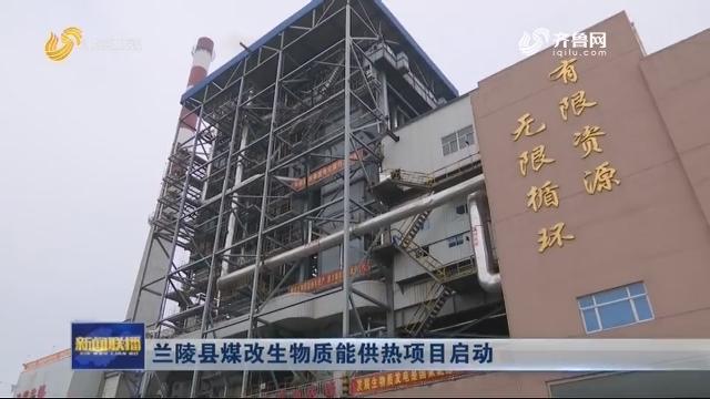 兰陵县煤改生物质能供热项目启动