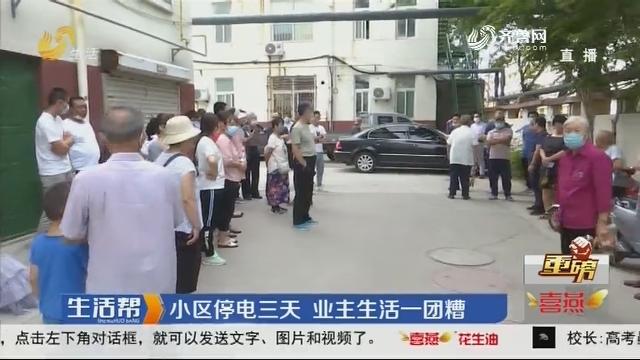【重磅】潍坊:小区停电三天 业主生活一团糟