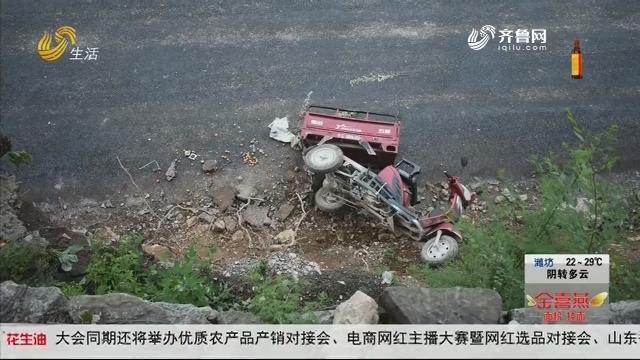 潍坊:狭路相逢突然溜车 三轮摩托翻进山沟