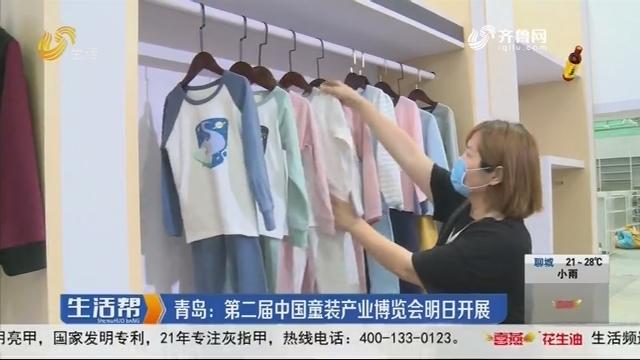 青岛:第二届中国童装产业博览会7月3日开展