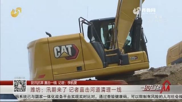 【防汛抗旱 直击一线】潍坊:汛期来了 记者直击河道清理一线