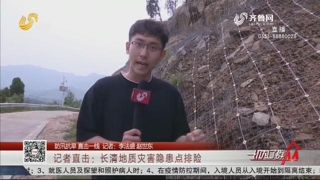 【防汛抗旱 直击一线】记者直击:长清地质灾害隐患点排险