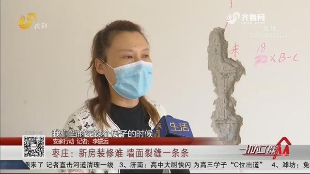 【安家行动】枣庄:新房装修难 墙面裂缝一条条