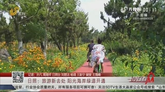 日照:旅游新去处 阳光海岸绿道开通