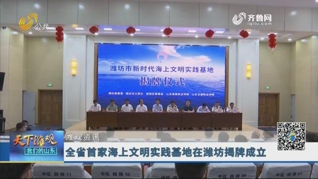 【潍观资讯】全省首家海上文明实践基地在潍坊揭牌成立