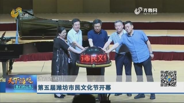 【潍观资讯】第五届潍坊市民文化节开幕