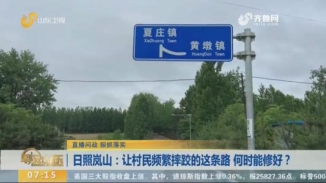 【直播问政 狠抓落实 】日照岚山:让村民频繁摔跤的这条路 何时能修好?
