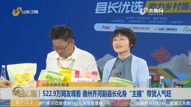 """522.9万网友观看 德州齐河副县长化身""""主播""""带货人气旺"""