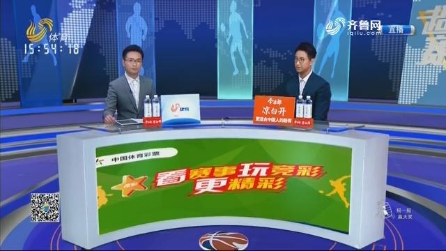 山东西王VS吉林九台农商银行(上)