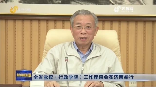 全省党校(行政学院)工作座谈会在济南举行