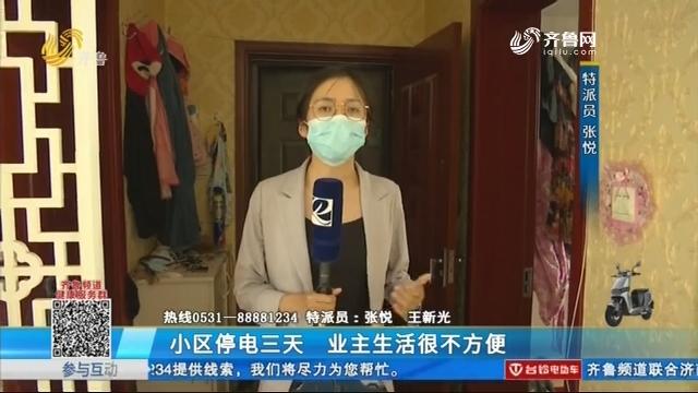 潍坊:小区停电三天 业主生活很不方便