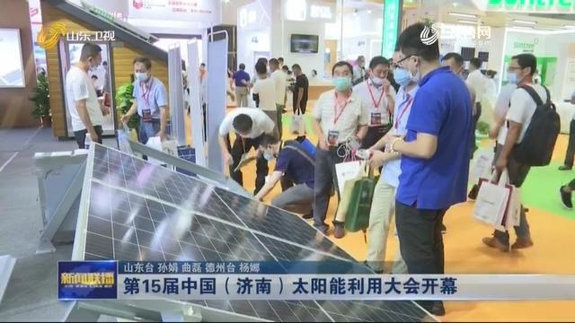 第15届中国(济南)太阳能利用大会开幕