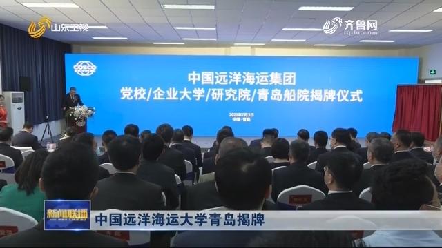 中国远洋海运大学青岛揭牌