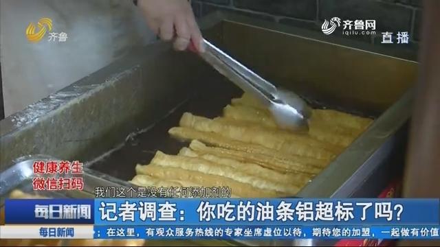 记者调查:你吃的油条铝超标了吗?