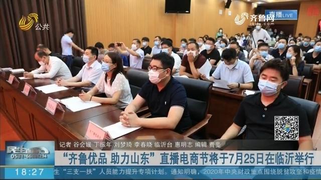 """""""齐鲁优品 助力山东""""直播电商节将于7月25日在临沂举行"""