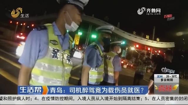 青岛:司机醉驾竟为载伤员就医?