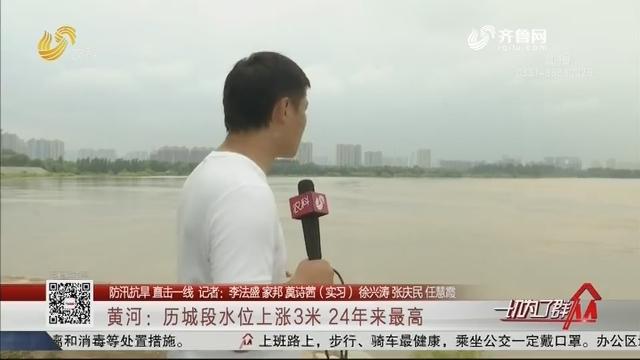 【防汛抗洪 直击一线】黄河:历城段水位上涨3米 24年来最高