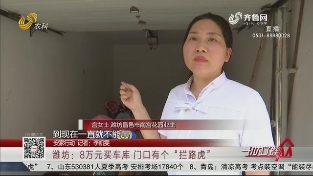 """【安家行动】潍坊:8万元买车库 门口有个""""拦路虎"""""""