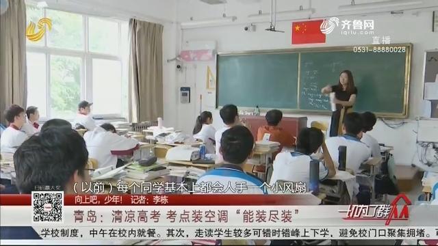 """【向上吧,少年!】青岛:清凉高考 考点装空调""""能装尽装"""""""